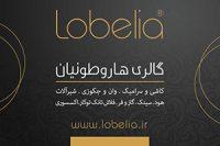 Lobelia گالری هارطونیان