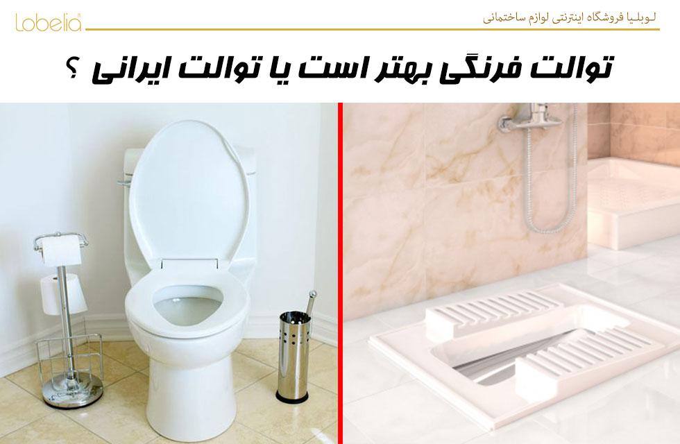 توالت فرنگی یا توالت ایرانی