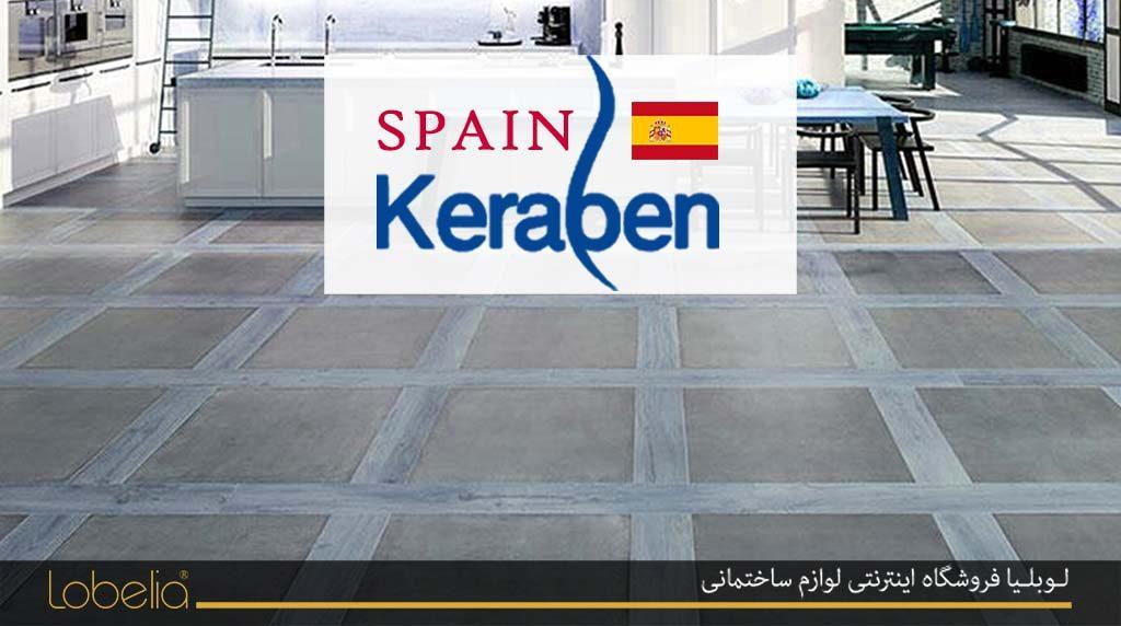 شرکت کرابن اسپانیا