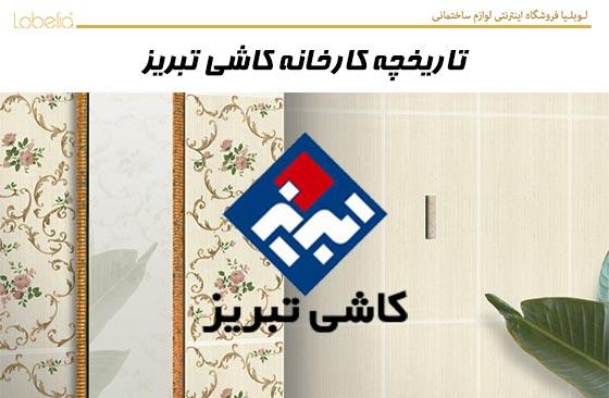 تاریخچه کارخانه کاشی تبریز