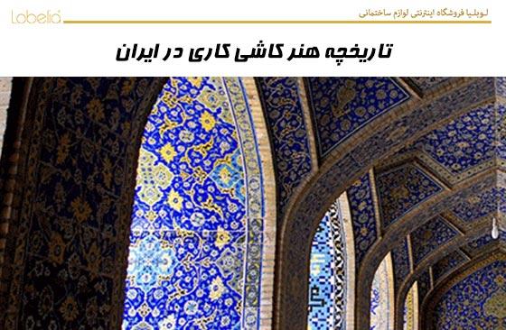 تاریخچه هنر کاشی کاری در ایران