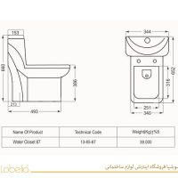 technical-Info-Toilet-Yaris