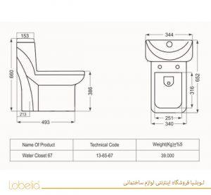 مشخصات فنی توالت فرنگی یاریس