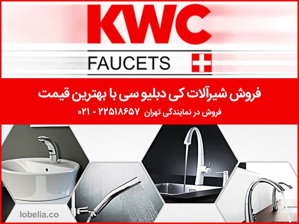 قیمت شیرآلات kwc نمایندگی کی دبلیو سی تهران