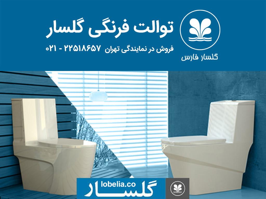قیمت توالت فرنگی گلسار فروش نمایندگی تهران